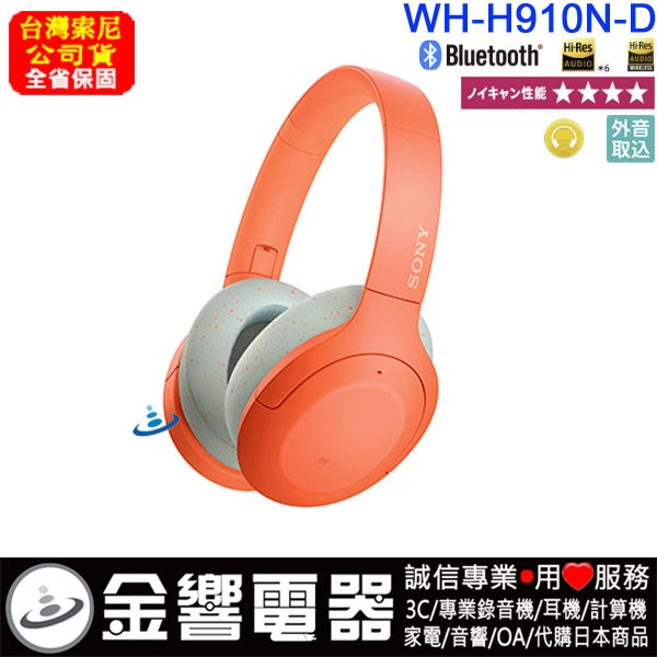SONY WH-H910N/D