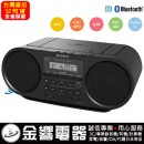 客訂商品,SONY ZS-RS60BT(公司貨):::CD/MP3,USB,FM/AM,Bluetooth藍牙,NFC,Audio in手提音響,刷卡或3期零利率,ZSRS60BT